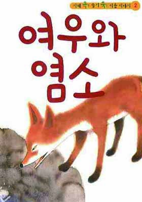 <a href='contents.php?cs_code=CS201301210022'>여우와 염소</a> 책표지
