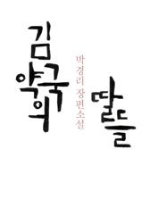 <a href='contents.php?CS_CODE=CS201605040090'>김약국의 딸들</a> 책표지